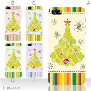 カラーE ハードケース iPhone5S/iPhone5 ケース/アイフォン5/ハードケース/ハード/ docomo/au/SoftBank 対応 カバー ジャケット スマホケース phone5_a17_538a_e