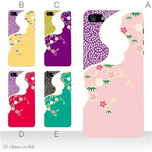 カラーE ハードケース iPhone5S/iPhone5 ケース/アイフォン5/ハードケース/ハード/ docomo/au/SoftBank 対応 カバー ジャケット スマホケース phone5_a17_579a_e