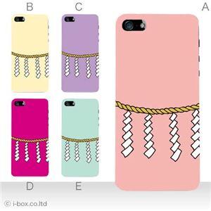 カラーE ハードケース iPhone5S/iPhone5 ケース/アイフォン5/ハードケース/ハード/ docomo/au/SoftBank 対応 カバー ジャケット スマホケース phone5_a17_583a_e