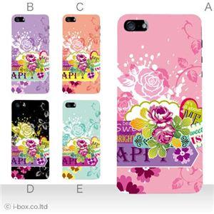 カラーE ハードケース iPhone5S/iPhone5 ケース/アイフォン5/ハードケース/ハード/ docomo/au/SoftBank 対応 カバー ジャケット スマホケース phone5_a17_588a_e