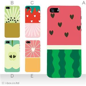 カラーE ハードケース iPhone5S/iPhone5 ケース/アイフォン5/ハードケース/ハード/ docomo/au/SoftBank 対応 カバー ジャケット スマホケース phone5_a17_592a_e