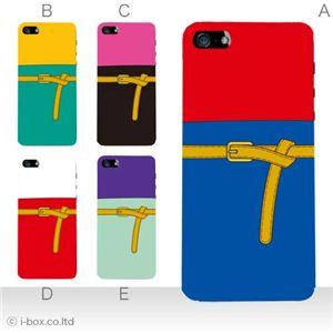 カラーE ハードケース iPhone5S/iPhone5 ケース/アイフォン5/ハードケース/ハード/ docomo/au/SoftBank 対応 カバー ジャケット スマホケース phone5_a17_597a_e