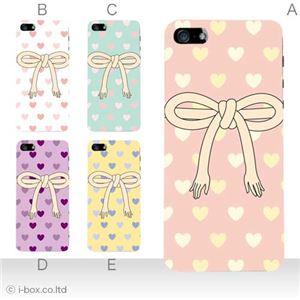 カラーE ハードケース iPhone5S/iPhone5 ケース/アイフォン5/ハードケース/ハード/ docomo/au/SoftBank 対応 カバー ジャケット スマホケース phone5_a17_598a_e