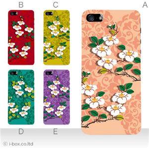 カラーE ハードケース iPhone5S/iPhone5 ケース/アイフォン5/ハードケース/ハード/ docomo/au/SoftBank 対応 カバー ジャケット スマホケース phone5_a17_607a_e