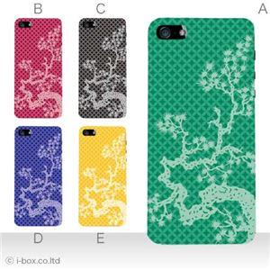 カラーE ハードケース iPhone5S/iPhone5 ケース/アイフォン5/ハードケース/ハード/ docomo/au/SoftBank 対応 カバー ジャケット スマホケース phone5_a17_609a_e