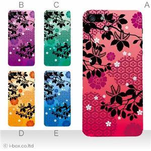 カラーE ハードケース iPhone5S/iPhone5 ケース/アイフォン5/ハードケース/ハード/ docomo/au/SoftBank 対応 カバー ジャケット スマホケース phone5_a17_610a_e