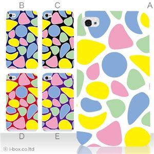 カラーE ハードケース iPhone5S/iPhone5 ケース/アイフォン5/ハードケース/ハード/ docomo/au/SoftBank 対応 カバー ジャケット スマホケース phone5_a18_500a_e