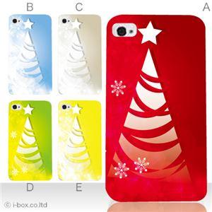カラーE ハードケース iPhone5S/iPhone5 ケース/アイフォン5/ハードケース/ハード/ docomo/au/SoftBank 対応 カバー ジャケット スマホケース phone5_a18_501a_e