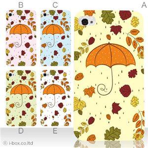 カラーE ハードケース iPhone5S/iPhone5 ケース/アイフォン5/ハードケース/ハード/ docomo/au/SoftBank 対応 カバー ジャケット スマホケース phone5_a18_502a_e