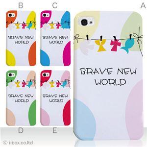 カラーE ハードケース iPhone5S/iPhone5 ケース/アイフォン5/ハードケース/ハード/ docomo/au/SoftBank 対応 カバー ジャケット スマホケース phone5_a18_503a_e