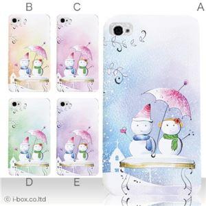 カラーE ハードケース iPhone5S/iPhone5 ケース/アイフォン5/ハードケース/ハード/ docomo/au/SoftBank 対応 カバー ジャケット スマホケース phone5_a18_504a_e