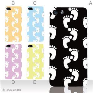 カラーE ハードケース iPhone5S/iPhone5 ケース/アイフォン5/ハードケース/ハード/ docomo/au/SoftBank 対応 カバー ジャケット スマホケース phone5_a18_515a_e