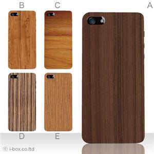 カラーE ハードケース iPhone5S/iPhone5 ケース/アイフォン5/ハードケース/ハード/ docomo/au/SoftBank 対応 カバー ジャケット スマホケース phone5_a18_517a_e