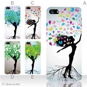 カラーE ハードケース iPhone5S/iPhone5 ケース/アイフォン5/ハードケース/ハード/ docomo/au/SoftBank 対応 カバー ジャケット スマホケース phone5_a18_520a_e