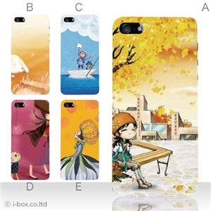 カラーE ハードケース iPhone5S/iPhone5 ケース/アイフォン5/ハードケース/ハード/ docomo/au/SoftBank 対応 カバー ジャケット スマホケース phone5_a18_524a_e