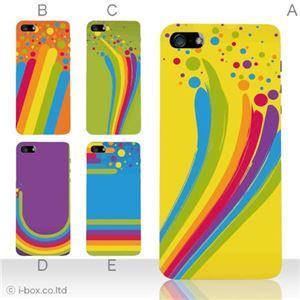 カラーE ハードケース iPhone5S/iPhone5 ケース/アイフォン5/ハードケース/ハード/ docomo/au/SoftBank 対応 カバー ジャケット スマホケース phone5_a18_528a_e