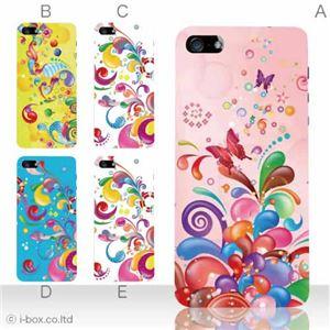 カラーE ハードケース iPhone5S/iPhone5 ケース/アイフォン5/ハードケース/ハード/ docomo/au/SoftBank 対応 カバー ジャケット スマホケース phone5_a18_536a_e
