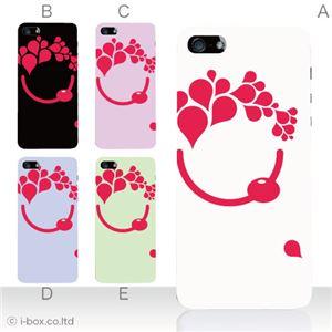 カラーE ハードケース iPhone5S/iPhone5 ケース/アイフォン5/ハードケース/ハード/ docomo/au/SoftBank 対応 カバー ジャケット スマホケース phone5_a18_541a_e