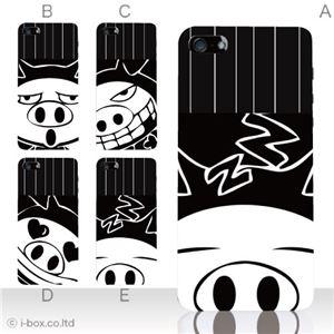 カラーE ハードケース iPhone5S/iPhone5 ケース/アイフォン5/ハードケース/ハード/ docomo/au/SoftBank 対応 カバー ジャケット スマホケース phone5_a18_552a_e