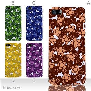カラーE ハードケース iPhone5S/iPhone5 ケース/アイフォン5/ハードケース/ハード/ docomo/au/SoftBank 対応 カバー ジャケット スマホケース phone5_a19_549a_e