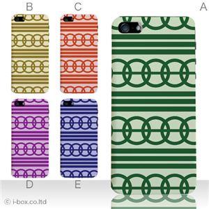 カラーE ハードケース iPhone5S/iPhone5 ケース/アイフォン5/ハードケース/ハード/ docomo/au/SoftBank 対応 カバー ジャケット スマホケース phone5_a19_554a_e