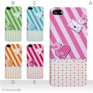 カラーE ハードケース iPhone5S/iPhone5 ケース/アイフォン5/ハードケース/ハード/ docomo/au/SoftBank 対応 カバー ジャケット スマホケース phone5_a19_558a_e