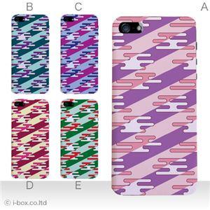 カラーE ハードケース iPhone5S/iPhone5 ケース/アイフォン5/ハードケース/ハード/ docomo/au/SoftBank 対応 カバー ジャケット スマホケース phone5_a19_562a_e