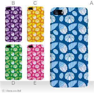 カラーE ハードケース iPhone5S/iPhone5 ケース/アイフォン5/ハードケース/ハード/ docomo/au/SoftBank 対応 カバー ジャケット スマホケース phone5_a19_563a_e
