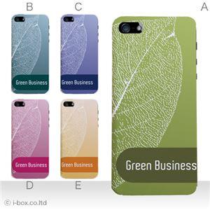 カラーE ハードケース iPhone5S/iPhone5 ケース/アイフォン5/ハードケース/ハード/ docomo/au/SoftBank 対応 カバー ジャケット スマホケース phone5_a19_581a_e