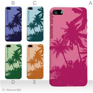 カラーE ハードケース iPhone5S/iPhone5 ケース/アイフォン5/ハードケース/ハード/ docomo/au/SoftBank 対応 カバー ジャケット スマホケース phone5_a19_582a_e