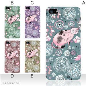 カラーE ハードケース iPhone5S/iPhone5 ケース/アイフォン5/ハードケース/ハード/ docomo/au/SoftBank 対応 カバー ジャケット スマホケース phone5_a20_522a_e
