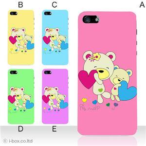 カラーE ハードケース iPhone5S/iPhone5 ケース/アイフォン5/ハードケース/ハード/ docomo/au/SoftBank 対応 カバー ジャケット スマホケース phone5_a20_525a_e