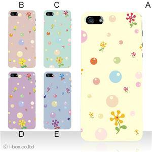 カラーE ハードケース iPhone5S/iPhone5 ケース/アイフォン5/ハードケース/ハード/ docomo/au/SoftBank 対応 カバー ジャケット スマホケース phone5_a20_529a_e