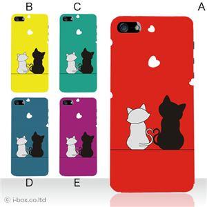 カラーE ハードケース iPhone5S/iPhone5 ケース/アイフォン5/ハードケース/ハード/ docomo/au/SoftBank 対応 カバー ジャケット スマホケース phone5_a20_534a_e