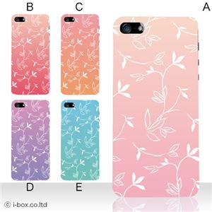 カラーE ハードケース iPhone5S/iPhone5 ケース/アイフォン5/ハードケース/ハード/ docomo/au/SoftBank 対応 カバー ジャケット スマホケース phone5_a20_546a_e