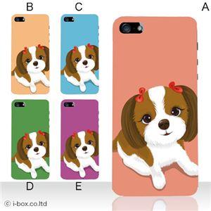 カラーE ハードケース iPhone5S/iPhone5 ケース/アイフォン5/ハードケース/ハード/ docomo/au/SoftBank 対応 カバー ジャケット スマホケース phone5_a20_547a_e