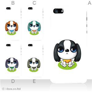 カラーE ハードケース iPhone5S/iPhone5 ケース/アイフォン5/ハードケース/ハード/ docomo/au/SoftBank 対応 カバー ジャケット スマホケース phone5_a20_548a_e