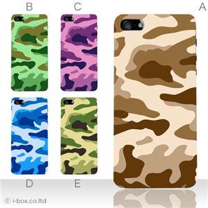 カラーE ハードケース iPhone5S/iPhone5 ケース/アイフォン5/ハードケース/ハード/ docomo/au/SoftBank 対応 カバー ジャケット スマホケース phone5_a20_549a_e