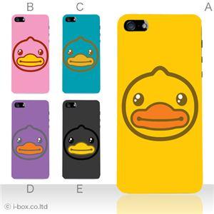 カラーE ハードケース iPhone5S/iPhone5 ケース/アイフォン5/ハードケース/ハード/ docomo/au/SoftBank 対応 カバー ジャケット スマホケース phone5_a20_551a_e