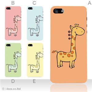 カラーE ハードケース iPhone5S/iPhone5 ケース/アイフォン5/ハードケース/ハード/ docomo/au/SoftBank 対応 カバー ジャケット スマホケース phone5_a20_552a_e