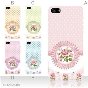 カラーE ハードケース iPhone5S/iPhone5 ケース/アイフォン5/ハードケース/ハード/ docomo/au/SoftBank 対応 カバー ジャケット スマホケース phone5_a20_554a_e