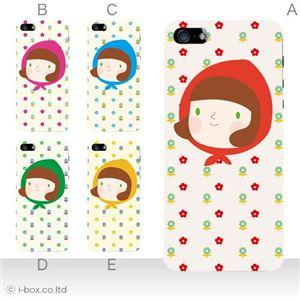 カラーE ハードケース iPhone5S/iPhone5 ケース/アイフォン5/ハードケース/ハード/ docomo/au/SoftBank 対応 カバー ジャケット スマホケース phone5_a20_558a_e