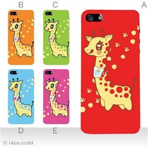 カラーE ハードケース iPhone5S/iPhone5 ケース/アイフォン5/ハードケース/ハード/ docomo/au/SoftBank 対応 カバー ジャケット スマホケース phone5_a20_560a_e
