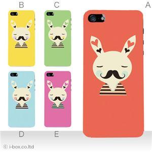 カラーE ハードケース iPhone5S/iPhone5 ケース/アイフォン5/ハードケース/ハード/ docomo/au/SoftBank 対応 カバー ジャケット スマホケース phone5_a20_561a_e