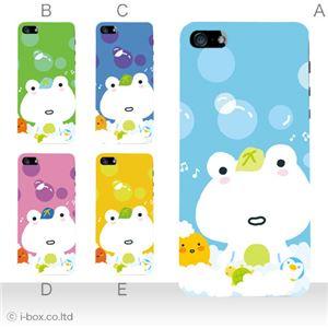 カラーE ハードケース iPhone5S/iPhone5 ケース/アイフォン5/ハードケース/ハード/ docomo/au/SoftBank 対応 カバー ジャケット スマホケース phone5_a20_563a_e