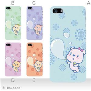 カラーE ハードケース iPhone5S/iPhone5 ケース/アイフォン5/ハードケース/ハード/ docomo/au/SoftBank 対応 カバー ジャケット スマホケース phone5_a20_573a_e