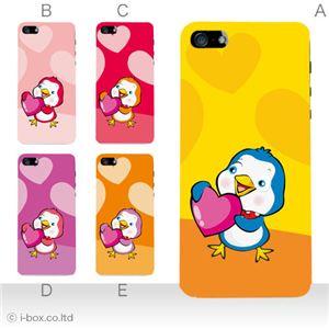 カラーE ハードケース iPhone5S/iPhone5 ケース/アイフォン5/ハードケース/ハード/ docomo/au/SoftBank 対応 カバー ジャケット スマホケース phone5_a20_575a_e