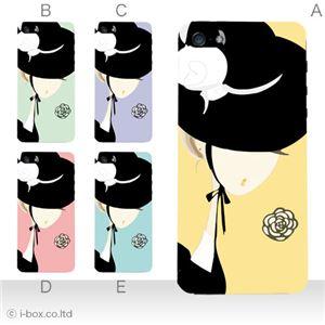 カラーE ハードケース iPhone5S/iPhone5 ケース/アイフォン5/ハードケース/ハード/ docomo/au/SoftBank 対応 カバー ジャケット スマホケース phone5_a20_576a_e