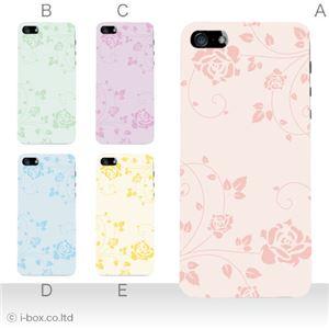 カラーE ハードケース iPhone5S/iPhone5 ケース/アイフォン5/ハードケース/ハード/ docomo/au/SoftBank 対応 カバー ジャケット スマホケース phone5_a20_579a_e
