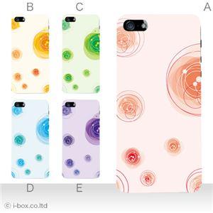 カラーE ハードケース iPhone5S/iPhone5 ケース/アイフォン5/ハードケース/ハード/ docomo/au/SoftBank 対応 カバー ジャケット スマホケース phone5_a20_589a_e